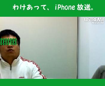 iPhone放送1-1.jpg